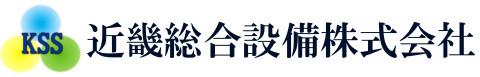 近畿総合設備株式会社